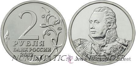RUSIA 2 RUBLOS 2012 GENERAL DE CAMPO MIJAIL KUTUZOV (Numismática - Extranjeras - Europa)