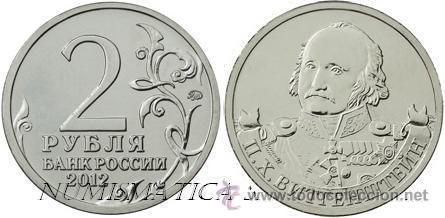 RUSIA 2 RUBLOS 2012 GENERAL DE CAMPO P.H. WITGENSTEIN (Numismática - Extranjeras - Europa)