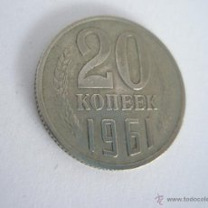 Monedas antiguas de Europa: MONEDA-RUSIA-CCCP-URSS-20 KOPEKS-1961-BUEN ESTADO-.. Lote 42575841