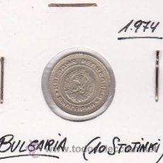 Monedas antiguas de Europa: BULGARIA 10 STOTINKI 1974. Lote 42684401