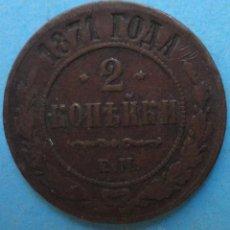 Monedas antiguas de Europa: MOHETA. MONEDA RUSA. 1871. Lote 45754552