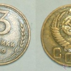 Monete antiche di Europa: Y# 114 - URSS - 3 KOPECS - (1949) - (VERY FINE).. Lote 53344805