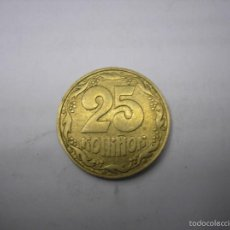 Monedas antiguas de Europa: UKRANIA, 25 KONIÑOK DE METAL DE 1992. Lote 56343244