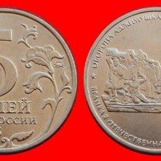 Monedas antiguas de Europa: 5 RUBLOS 2015 SIN CIRCULAR RUSIA 0704SC COMPRAS SUPERIORES 40 EUROS ENVIO GRATIS. Lote 98727955
