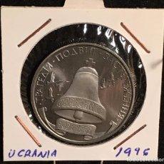 Monedas antiguas de Europa: MONEDA UCRANIA 1996 FLOR DE CUÑO. Lote 98526963