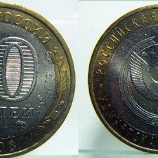 Monedas antiguas de Europa: MONEDA DE RUSIA 10 RUBLOS 2008 REPUBLICA DE UDMURT. Lote 107868235