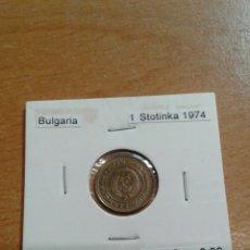 Monedas antiguas de Europa: BULGARIA 1 STOTINKI 1974 SC KM84. Lote 114615659