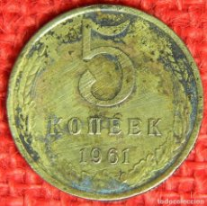 Monedas antiguas de Europa: URSS - CCCP - 5 KOPEKS - 1961. Lote 121081635