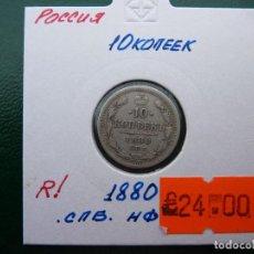 Monedas antiguas de Europa: RUSIA 10 KOPEK 1880.ALEKSANDER III ORIGINAL 100%. Lote 125229803