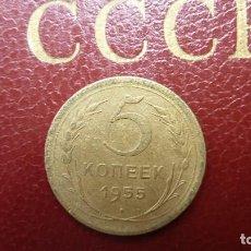 Monedas antiguas de Europa: RUSIA CCCP 5 KOPEK DE 1955. Lote 127782335