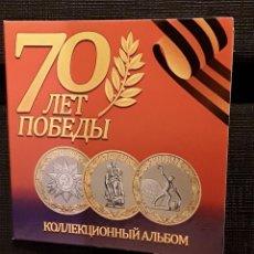 Monedas antiguas de Europa: RUSIA SET 3 MONEDAS 10 RUBLOS CONMEMORATIVAS 70 AÑOS FIN DE LA II GUERRA MUNDIAL FDC. Lote 130427174