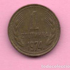 Monedas antiguas de Europa: BULGARIA - 1 STOTINKI 1974. Lote 132494818