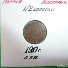 Monedas antiguas de Europa: RUSIA NICOLAS II 1/2 KOPEKS 1910 E.B.C.. Lote 137908198