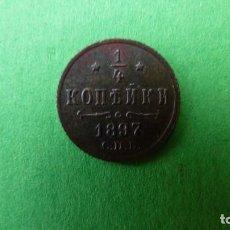 Monedas antiguas de Europa: RUSIA NIKOLAS II 1/4 KOPEK 1897 ESTADO S/C.MUY DIFICIL!ORIGINAL.. Lote 137908826
