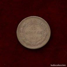 Monedas antiguas de Europa: 15 KOPEKS 1923 RUSIA PLATA. Lote 120902951