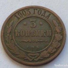 Monedas antiguas de Europa: MONEDA DE 3 KOPEK DEL IMPERIO RUSO DE 1905 DEL ZAR NICOLAS II, RUSIA, KOPEC. Lote 146930286