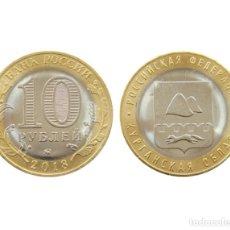 Monedas antiguas de Europa: RUSIA RUSSIA 10 RUBLOS KURGAN REGION 2018 KM NUEVO BIMETÁLICA SC UNC. Lote 194368566