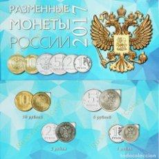 Monedas antiguas de Europa: ¡NUEVO! BLISTER SET DE MONEDAS RUSIA 1, 2, 5, 10 RUBLOS 2017 NUEVO DISEÑO DE AVERS - SC. Lote 195249316