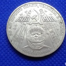 Monedas antiguas de Europa: RUSIA 1 RUBLO CONMEMORATIVA 20 ANIVERSARIO GAGARIN VUELO ESPACIAL URSS. Lote 152109442