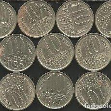 Monedas antiguas de Europa: U.R.S.S. (VER AÑOS EN DESCRIPCION) - 10 KOPEK - Y130A - LOTE 10 MONEDAS CIRCULADAS. Lote 161415414