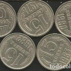 Monedas antiguas de Europa: U.R.S.S. (VER AÑOS EN DESCRIPCION) - 15 KOPEK - Y131 - LOTE 5 MONEDAS CIRCULADAS. Lote 161415634