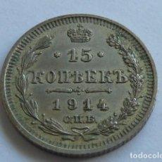 Monedas antiguas de Europa: MONEDA DE PLATA DE 15 KOPEC DE RUBLO DE 1914 RUSIA, ZAR NICOLAS II, KOPECK KOPEK. Lote 166130034