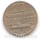 Monedas antiguas de Europa: RUSIA,20 COPEK 1967,REVOLUCIÓN.. Lote 168114592