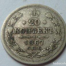 Monedas antiguas de Europa: MONEDA DE PLATA DE 20 KOPEC DE RUBLO DE 1867 RUSIA, ZAR ALEJANDRO II, KOPEK, ESCASA. Lote 171528047