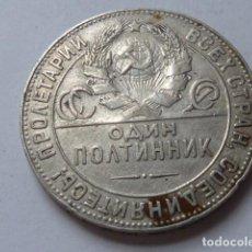 Monedas antiguas de Europa: MONEDA DE PLATA DE 50 KOPEC DE RUBLO DE 1924 RUSIA COMUNISTA MEDIO RUBLO. Lote 171531214