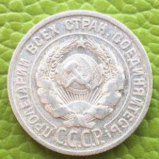 Monedas antiguas de Europa: URSS.CCCP.20 KOPEKS.1925.PLATA.. Lote 177142653