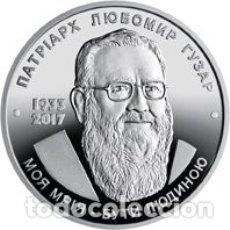 Monedas antiguas de Europa: MONEDAS DE UCRANIA. Lote 180424872