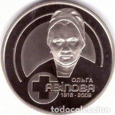 Monedas antiguas de Europa: MONEDAS DE UCRANIA. Lote 180425246
