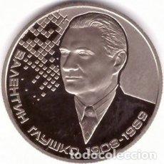 Monedas antiguas de Europa: MONEDAS DE UCRANIA. Lote 180425507