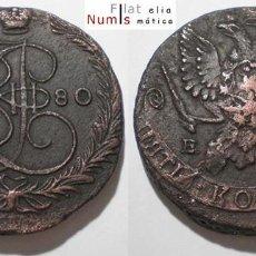 Monedas antiguas de Europa: RUSIA - 5 KOPEKS - 1780 - KATHERINE II - COBRE - M.B.C++. Lote 183705031