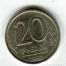 Monedas antiguas de Europa: RUSIA 20 RUBLOS AÑO 1993 (X3). Lote 186355988