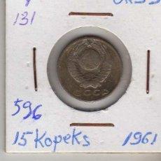 Monedas antiguas de Europa: RUSIA 15 KOPEK 1967. Lote 194296543