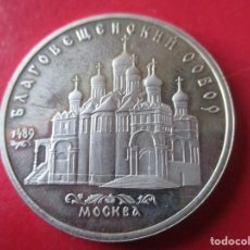 Monnaies anciennes de Europe: RUSIA. MONEDA DE 5 RUBLOS. 1989. Lote 194756495
