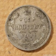 Monedas antiguas de Europa: MONEDA. RUSIA 15 KOPEK 1913. ZAR NICOLÁS II. PLATA. Lote 195054317