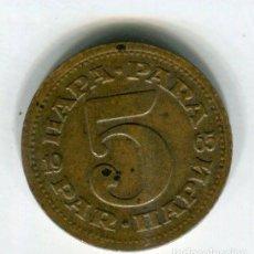 Monedas antiguas de Europa: YUGOSLAVIA 5 DINARA AÑO 1965 - SE ENVIA LA MONEDA DE LAS IMAGENES -. Lote 195057645