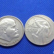 Monedas antiguas de Europa: URSS LOTE 2 MONEDAS DE 1 RUBLO LENIN 1967 Y 1970 CCCP RUSIA. Lote 195433052