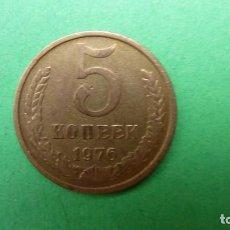 Monedas antiguas de Europa: RUSIA 5 KOPEKS 1976.VER ESTADO!. Lote 195765878
