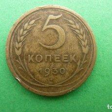 Monedas antiguas de Europa: RUSIA 5 KOPEKS 1930.. Lote 195769861