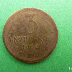 Monedas antiguas de Europa: RUSIA 3 KOPEKS 1962. DIFÍCIL!. Lote 195770173