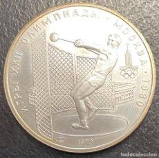 Monedas antiguas de Europa: RUSIA, MONEDA DE 5 RUBLOS. Lote 217214492