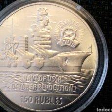 Monedas antiguas de Europa: GEAN MONEDA ENCAPSULADA150 RUBLOS OCTUBE REVOLUTION RUSIA EN TERRITORIOS ARTICOS.2015.. Lote 220847437