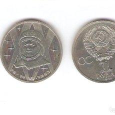 Monnaies anciennes de France: 1 RARA MONEDA DE RUSIA URSS 1 RUBLO 1983 - PRIMER VUELO ESPACIAL DE UNA MUJER - V. TERESHKOVA. Lote 222155885