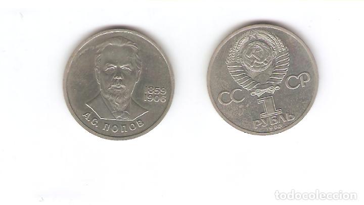 1 MONEDA POPOV-AS-1-RUBLO CONMEMORATIVAS-DE-LA-URRS 1984 (Numismática - Extranjeras - Europa)