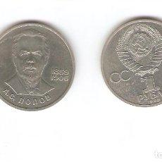 Monnaies anciennes de France: 1 MONEDA POPOV-AS-1-RUBLO CONMEMORATIVAS-DE-LA-URRS 1984. Lote 222158090