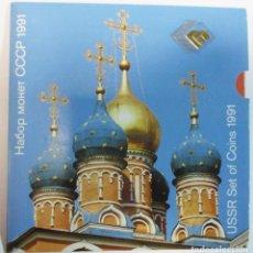 Monedas antiguas de Europa: SET USSR 1991 OFICIAL - RUSSIA - RUSIA - CARTERA OFICIAL - FDC SC - LOT. 3529. Lote 224906207