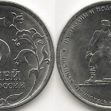 Monedas antiguas de Europa: RUSIA 5 RUBLOS 2015 PARTISANOS DE CRIMEA - SIN CIRCULAR. Lote 227918790